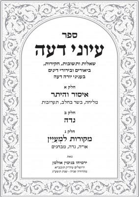 iyuneideah-shaar-ed1
