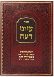 iyuneideah-bookcov-ed2